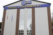 «Тулэнерго» направило в суд иски на должников на сумму в почти 380 мн руб